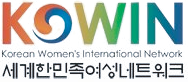 Korean Women's International Network